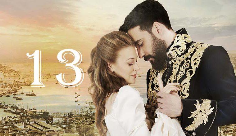 султан моего сердца 13 серия