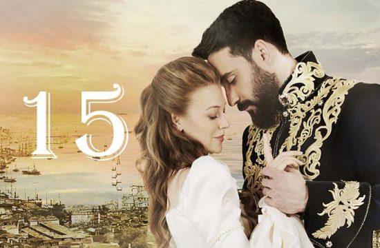султан моего сердца 15 серия