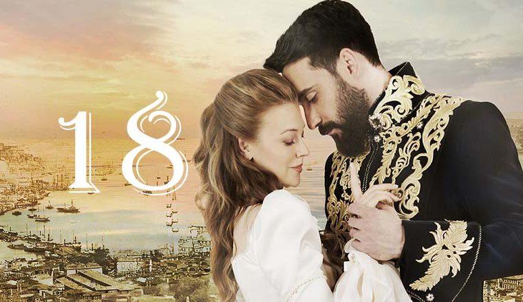 султан моего сердца 18 серия