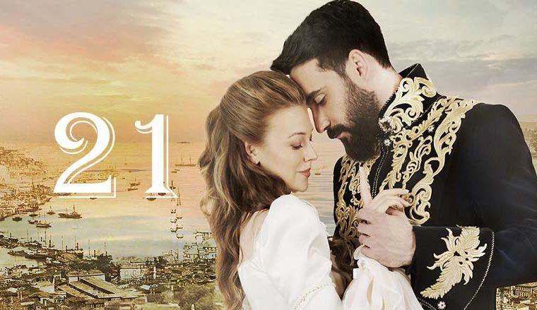султан моего сердца 21 серия