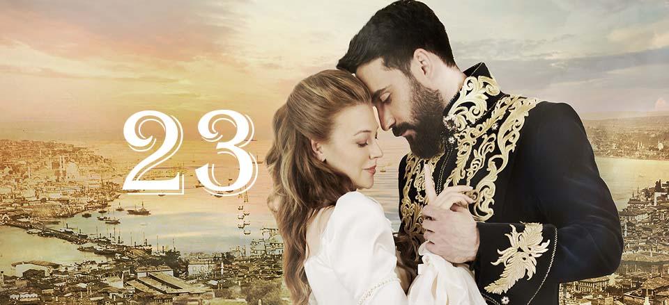 султан моего сердца 23 серия