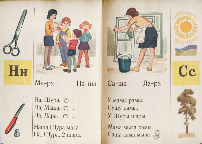 Как быстро научить ребенка читать по слогам, основы