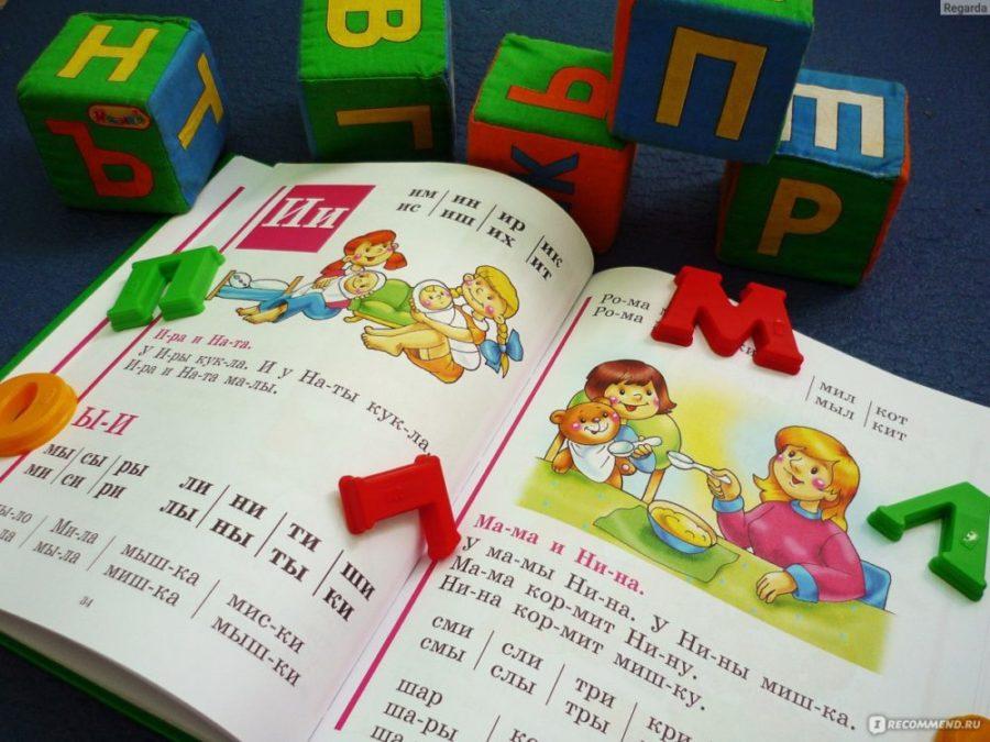 Как научить ребенка читать по слогам, методики